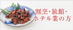 業務用商品(割烹・旅館・ホテル業の方)