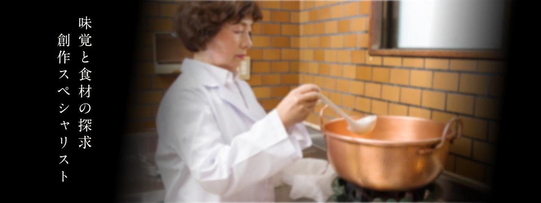 味覚と食材の探求、創作スペシャリスト